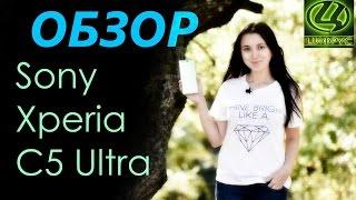 Обзор Sony Xperia C5 Ultra Dual - Куча достоинств в одном флаконе
