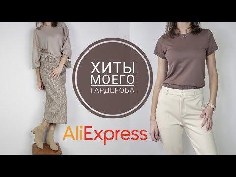 ТОП 10 покупок одежды с Алиэкспресс для осени