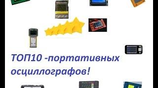 видео купить осциллограф