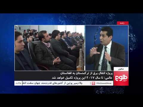 MEHWAR: Power Transmission Project From Turkmenistan To Afghanistan Discussed
