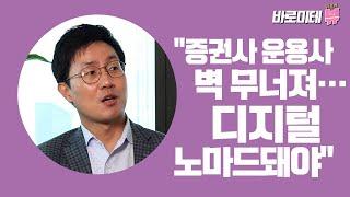 """""""증권사 운용사 벽 무너져…디지털 노마드돼야&…"""