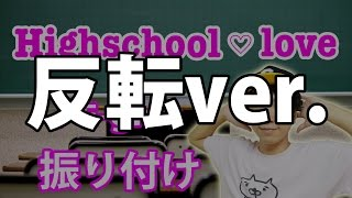 【反転】E-girls/「Highschool love」サビ ダンス振り付け