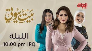 """كل ما تبحث عنه المرأة.. في """"بيت بيوتي"""" على MBC العراق"""