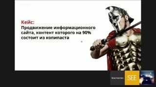 Кейс: Продвижение информационного сайта, контент которого на 90% состоит из копипаста.(, 2015-10-22T09:21:33.000Z)