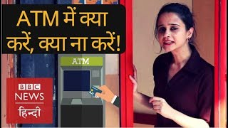 How to prevent Debit card and Credit card fraud? (BBC Hindi)