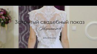 Закрытый свадебный показ | Акценты-2016 | ZOLUSHKA.BY