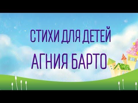 Стихи Агнии Барто для детей
