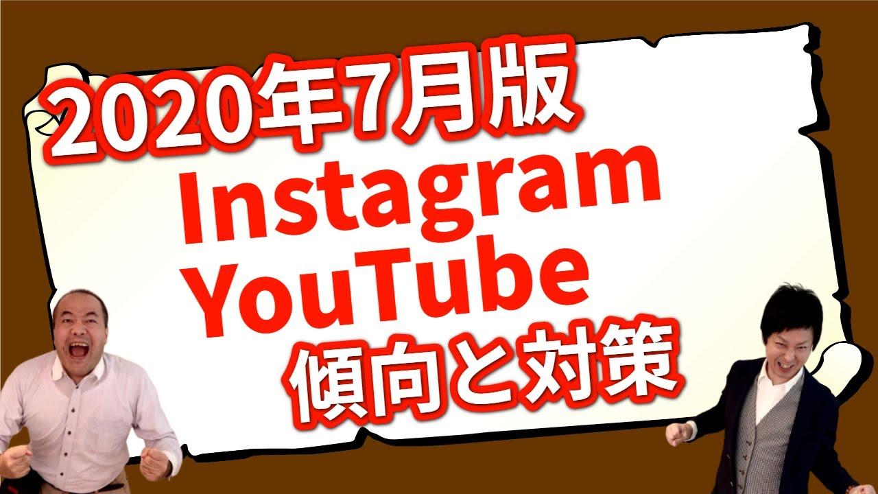 現役実践者のノウハウたっぷり!最新 InstagramとYouTube 傾向と対策