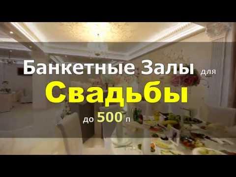 Банкетные Залы в Москве и Подмосковье для Свадьбы, Мероприятия, Корпоратива, День рождения и Фуршета