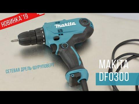 Видео обзор: Дрель-шуруповет сетевой MAKITA DF 0300