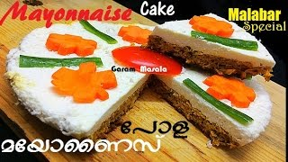 Malabar Special Mayonnaise Cake / Pola / Kums  മയോണൈസ് പോള