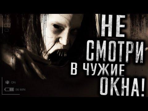 Страшные истории на ночь - Не смотри в чужие окна! Страшилки на ночь.