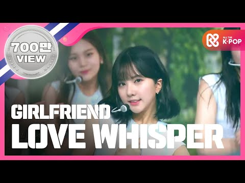 Thumbnail: Show Champion EP.239 GFRIEND - INTRO+LOVE WHISPER [여자친구 - 인트로+귀를 기울이면]