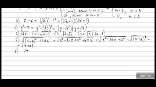 Алгебра 7-9 классы. 17. Решение типовых заданий по теме: