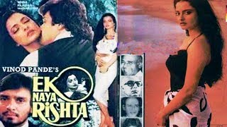 Рекха, Радж Киран-в фильме:Ещё одна связь (Индия,1988г)