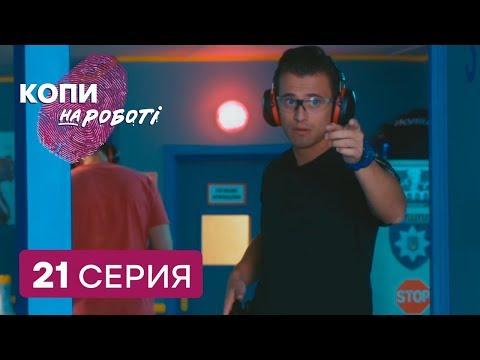 Копы на работе - 1 сезон - 21 серия | ЮМОР ICTV - Видео приколы смотреть