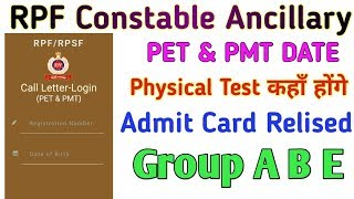 खुशखबरी - खुशखबरी RPF Constable (Ancillary) Tradesman PET & PMT Admit Card Relised ||