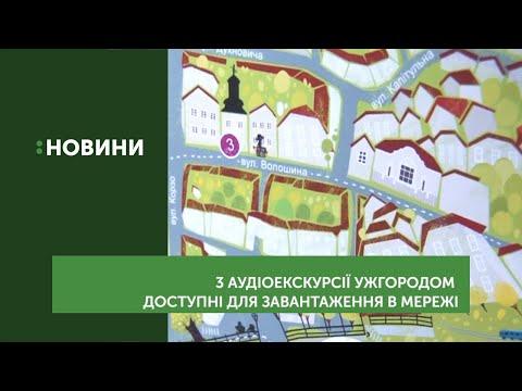 3 аудіоекскурсії Ужгородом доступні для завантаження в мережі