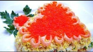 Салат Мое сердце. Вкусные слоеные салаты. Блюда для романтического ужина