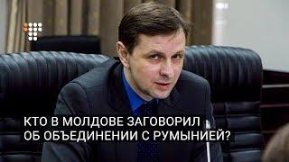 Кто в Молдове заговорил об объединении с Румынией и почему?