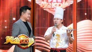 [黄金100秒]厨师带招牌菜上场 兼职担任餐厅歌手| CCTV综艺