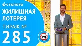 Столото представляет | Жилищная лотерея тираж №285 от 13.05.18