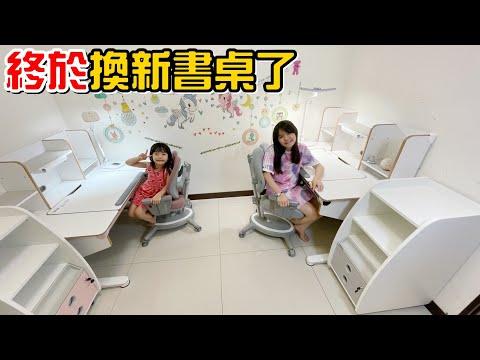 (開箱)給姊妹一個大驚喜!撐了七年終於幫她們換新書桌了ft.欣美coobee書桌