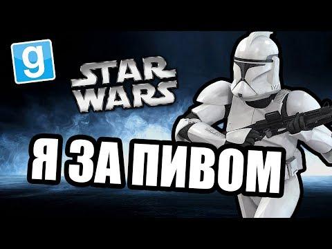 Воображаемое пиво [Garry's Mod Star Wars RP]