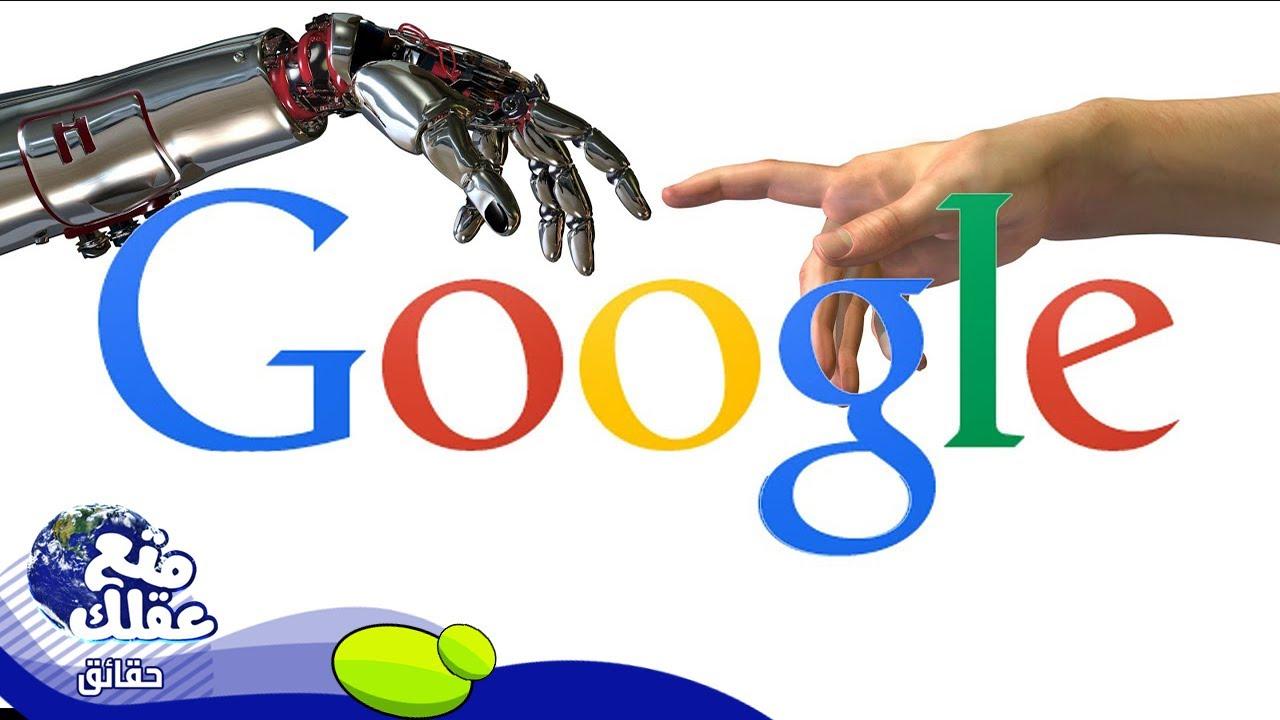 أسرار لا تعرفها عن شركة جوجل وسيطرتها على العالم !
