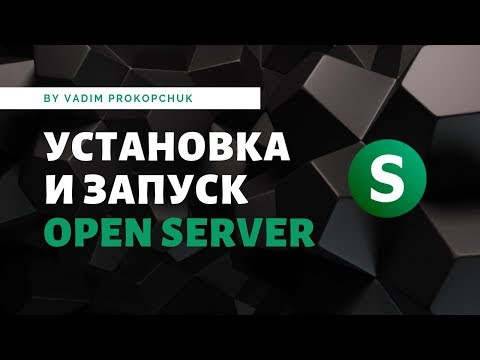 Open Server, установка и настройка для работы.