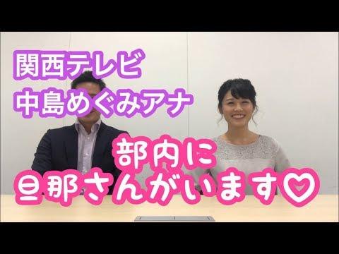 【中島めぐみアナ①】関西テレビの女性ナレーションと言えばこの人!