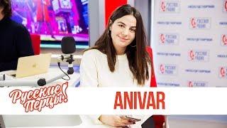 Anivar в Утреннем шоу «Русские Перцы»