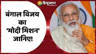 Bengal Election : Pm Modi की कोलकाता रैली से जुड़ी Big News | Mamata Banerjee