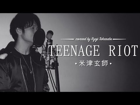 """【フル歌詞付き】""""TEENAGE RIOT"""" - 米津玄師 / covered by 財部亮治"""