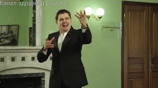 Евгений Понасенков поет без микрофона «Ti voglio tanto bene»