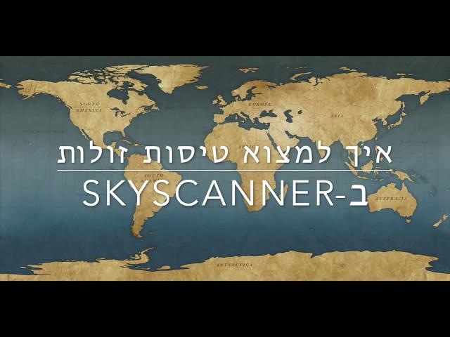 Skyscanner איך למצוא טיסות זולות בסקייסקנר