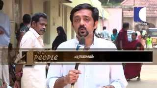 FOR THE PEOPLE - EPISODE-21 Kaumudi TV
