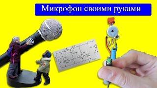 Как сделать микрофон для компьютера  | How to make a microphone for your computer