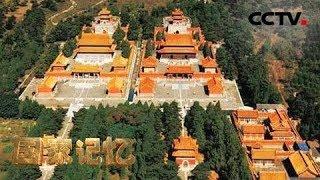 《国家记忆》 20190524 开启慈禧地宫| CCTV中文国际