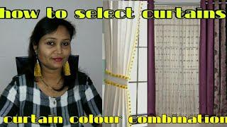 How to select right curtains,घर के  परदे कैसे चुनें,curtain designs,घर की सजावट,anvesha,s creativity