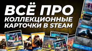 Всё про коллекционные карточки Steam. Что это такое, для чего нужны и как на них заработать?