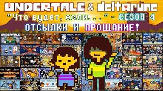 [Rus] Undertale \u0026 Deltarune: \