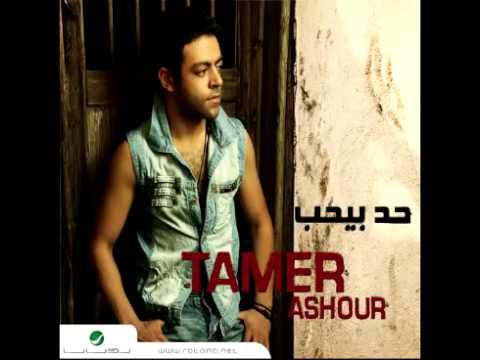 tamer ashour teslam mp3