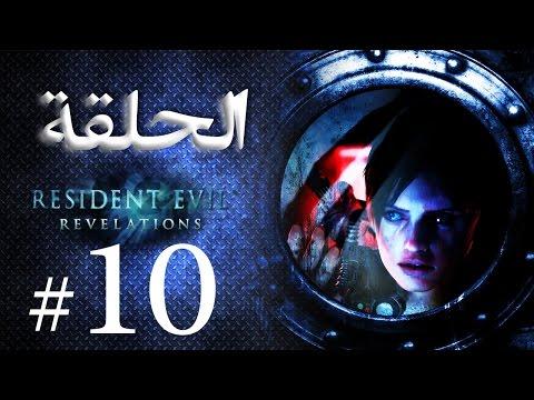 Resident Evil Revelations walkthrough part 10 Arabic Iraqi commentary تعليق عربي عراقي