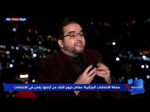 سلطة الانتخابات الجزائرية: مفتاح خروج البلاد من أزمتها يكمن في الانتخابات  - نشر قبل 3 ساعة