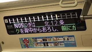 【フルカラーLED】札幌市営地下鉄南北線北24条〜北12条LED動作