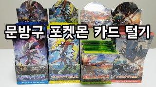 문방구 썬문 포켓몬 카드 털어 보았다! GX카드 뽑기 도전! | 훈토이TV