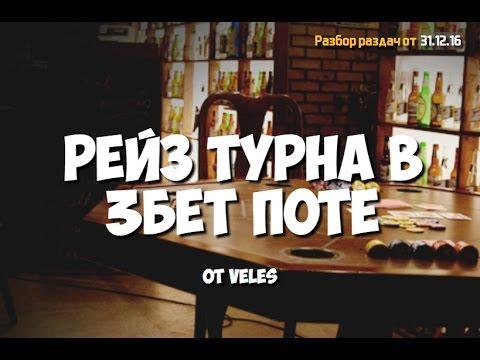 Разбор раздач №122. Что делать на рейз в 3бет поте по турну. Школа покера Smart-Poker.ru
