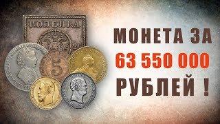 видео Старинные монеты и их стоимость: золотые и серебряные монеты разных империй, как и где можно их продать. Самые дорогие старинные монеты