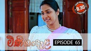 Minigandela | Episode 65 | Sirasa TV 07th September 2018 [HD] Thumbnail